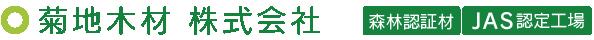 菊地木材 株式会社JAS認定工場
