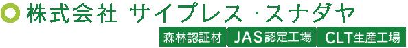 株式会社サイプレス・スナダヤ JAS認定工場