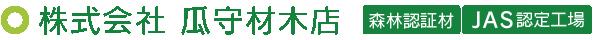 株式会社 瓜守材木店