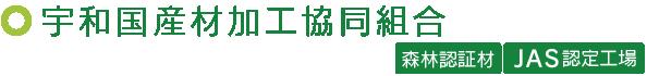 宇和国産材加工協同組合社 JAS認定工場